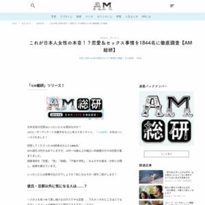 これが日本人女性の本音!?恋愛&セックス事情を1844名に徹底調査