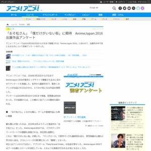 AnimeJapan 2016出展作品アンケート