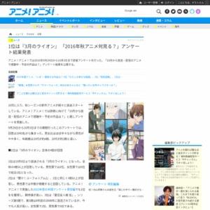 「2016年秋アニメ何見る?」アンケート