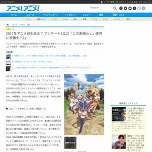 2017冬アニメ何を見る?