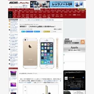 発売前日! これがASCII.jp読者に人気の新iPhone!