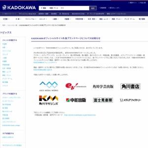 魔法のiらんどライフスタイル調査2012秋