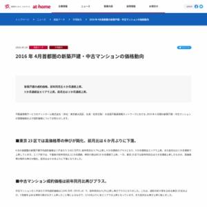 2016年4月 首都圏の新築戸建・中古マンション価格動向
