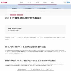 2016年9月 首都圏の居住用賃貸物件成約動向