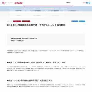 2016年10月 首都圏の新築戸建・中古マンション価格動向