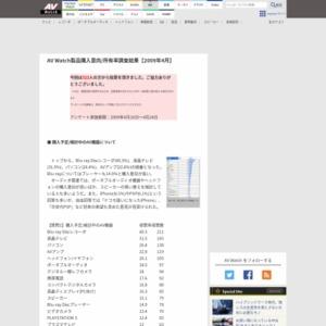 AV Watch製品購入意向/所有率調査結果【2009年4月】