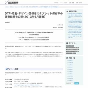 DTP・印刷・デザイン関係者のタブレット保有率の調査