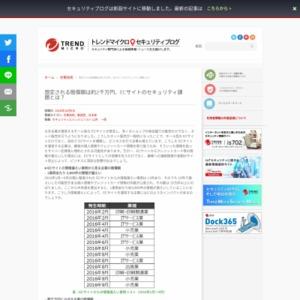 想定される賠償額は約2千万円、ECサイトのセキュリティ課題とは?