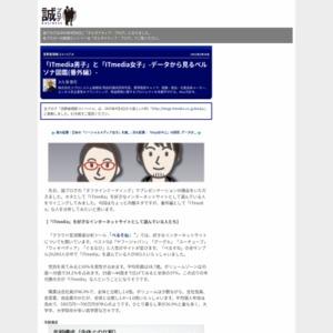 「ITmedia男子」と「ITmedia女子」-データから見るペルソナ図鑑(番外編)-