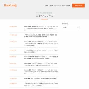 BookLive! 2014年上半期 人気ランキング