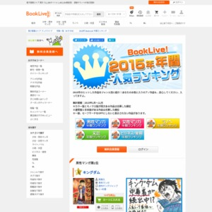BookLive! 2015年 年間ランキング