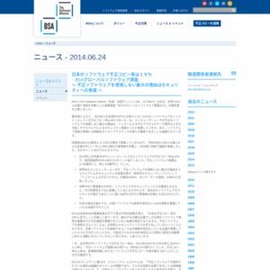BSAグローバルソフトウェア調査