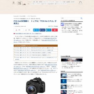 デジタルカメラ総合販売ランキング(8月11日~8月17日)