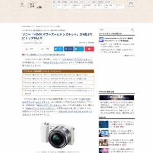 デジタルカメラ総合販売ランキング(2014年9月29日~10月5日)
