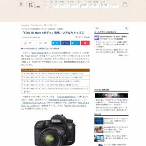 デジタルカメラ総合販売ランキング(2014年10月27日~11月2日)