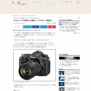 中古デジタルカメラ販売ランキング(2014年12月4日~12月10日)
