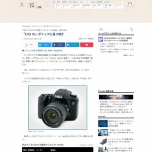 中古デジタルカメラ販売ランキング(2014年12月18日~12月24日)
