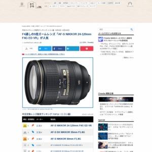 中古カメラレンズ販売ランキング ニコン編(2015年6月4日~6月10日)