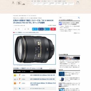 中古カメラレンズ販売ランキング ニコン編(2015年6月25日~7月1日)