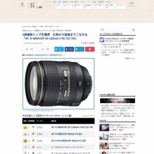 中古カメラレンズ販売ランキング ニコン編(2015年7月16日~7月22日)