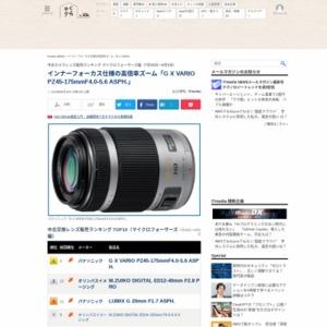 中古カメラレンズ販売ランキング マイクロフォーサーズ編(2015年7月30日~8月5日)