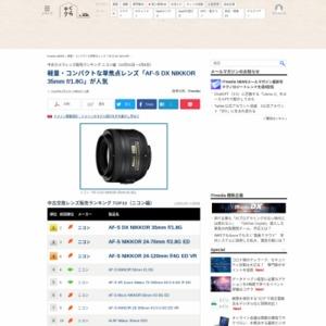 中古カメラレンズ販売ランキング ニコン編(2015年12月31日~1月6日)