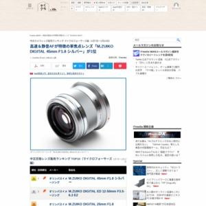 中古カメラレンズ販売ランキング マイクロフォーサーズ編(2016年1月7日~1月13日)