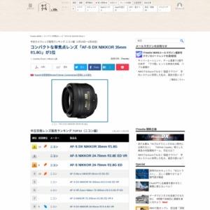 中古カメラレンズ販売ランキング ニコン編(2016年1月14日~1月20日)