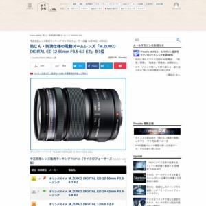 中古交換レンズ販売ランキング マイクロフォーサーズ編(2016年1月28日~2月3日)