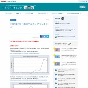 マルウェアランキング 2014年2月(日本のランキング)