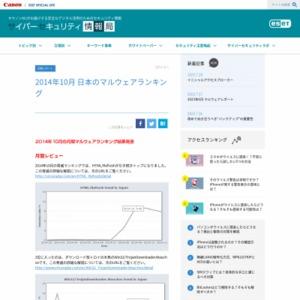 マルウェアランキング 2014年10月(日本のランキング)