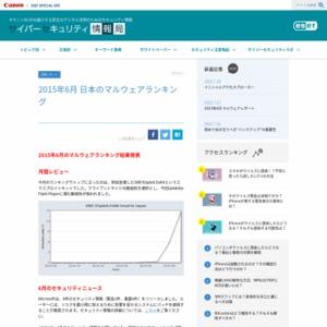 マルウェアランキング 2015年6月(日本のランキング)