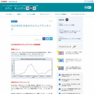 マルウェアランキング 2015年8月(日本のランキング)