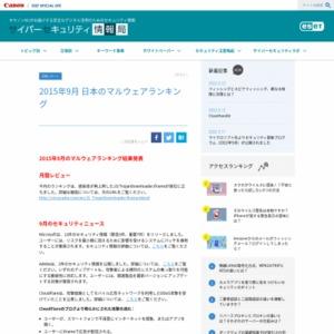 マルウェアランキング 2015年9月(日本のランキング)