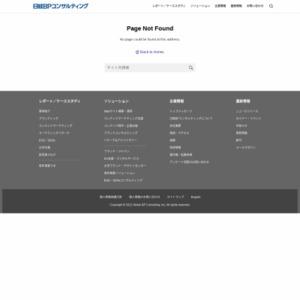「大学ブランド・イメージ調査 2012-2013」【中国・四国編】