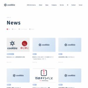 「クックビズ人材紹介利用者白書」~2015年版~