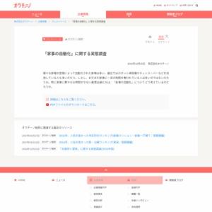 「家事の自動化」に関する実態調査