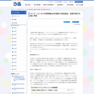 2016ライブ・エンタテインメント白書