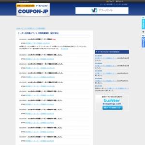 共同購入クーポンサイト市場動向 (2011年8月)