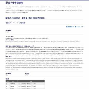 PV設置需要家における蓄電池の経済性評価-蓄電池設置により経済メリットが生じる条件の検討-