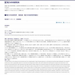 環境・エネルギー問題に関する世論調査-東日本大震災から3年後の人々の意識-