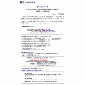 2014・2015年度 日本経済と電力需要の短期予測(2014年6月)