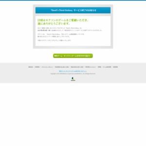 Devil's Third Online CBTアンケート