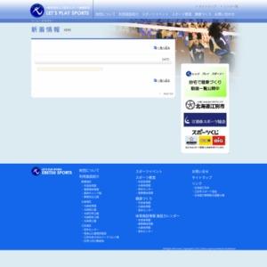 江別市4体育館のアンケート調査