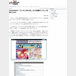 SimilarWebで「ガンガンONLINE」の人気漫画ランキングを調べてみた