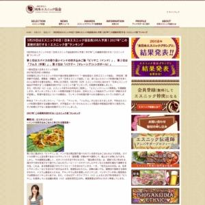 """2017年""""この夏絶対流行する!エスニック食""""ランキング"""