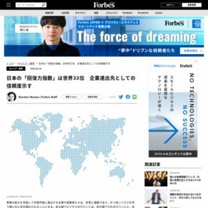 日本の「回復力指数」は世界33位 企業進出先としての信頼度示す