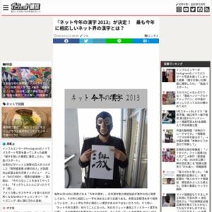 ネット今年の漢字 2013