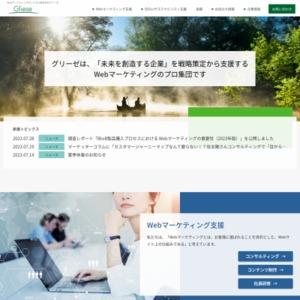 総務・人事部門におけるデジタルマーケティングの導入実態