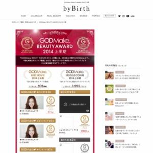 GODMake. BEAUTY AWARD 2014 上半期
